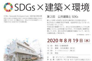 SDGs×建築×環境